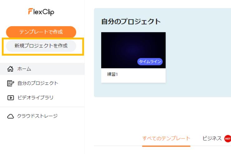 FlexClip「新規プロジェクトを作成」ボタン