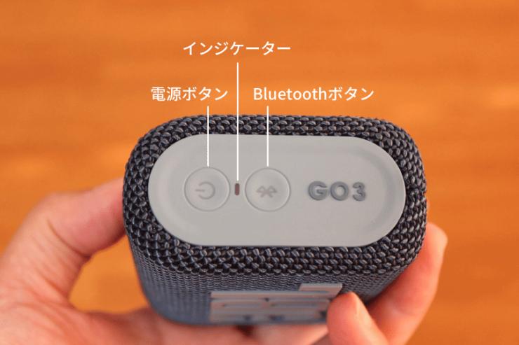 「JBL Go 3 ポータブルBluetoothスピーカー」側面のボタンとインジケーターの場所と説明