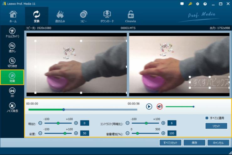 Leawo Prof. Media 動画変換画面「効果」画面