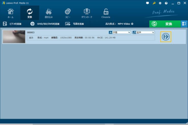 Leawo Prof. Media 動画変換画面「編集」ボタン