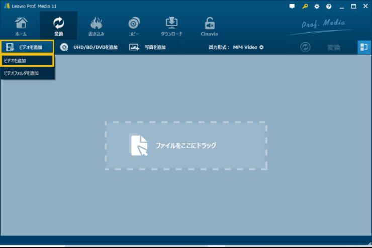 Leawo Prof. Media 動画変換画面「ビデオを追加」ボタン