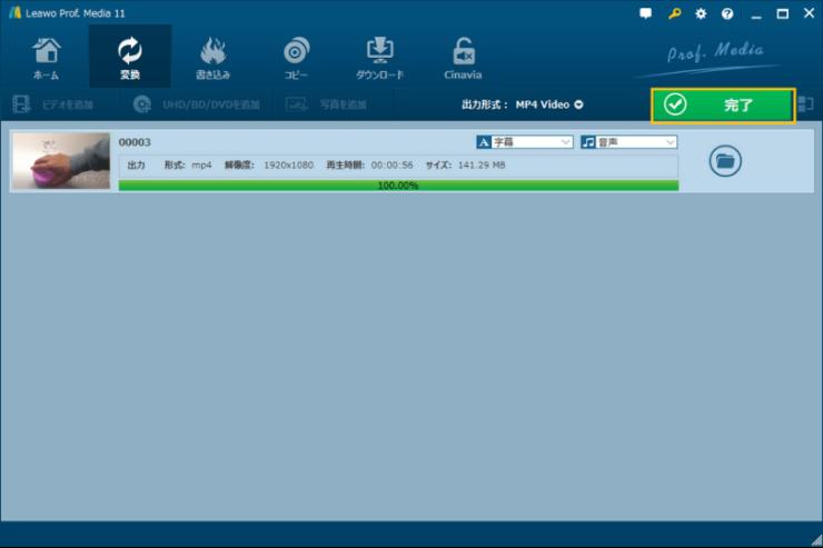 Leawo Prof. Media 動画変換画面「完了」ボタン