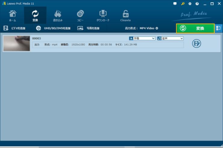 Leawo Prof. Media 動画変換画面「変換」ボタン