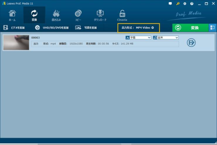 Leawo Prof. Media 動画変換画面「出力形式」ボタン