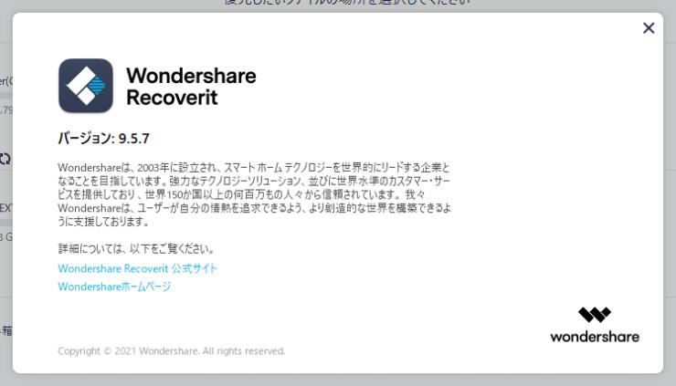 Wondershare Recoveritのバージョン確認ウィンドウ