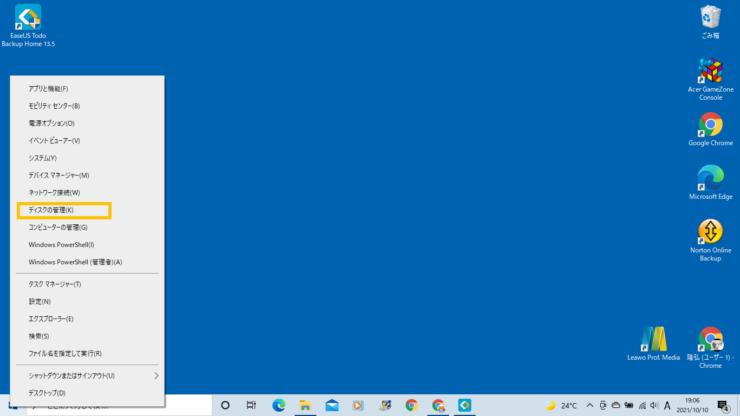 Windows10 ディスクの管理ボタン