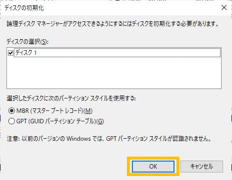 Windows10 ディスクの初期化ウィンドウ