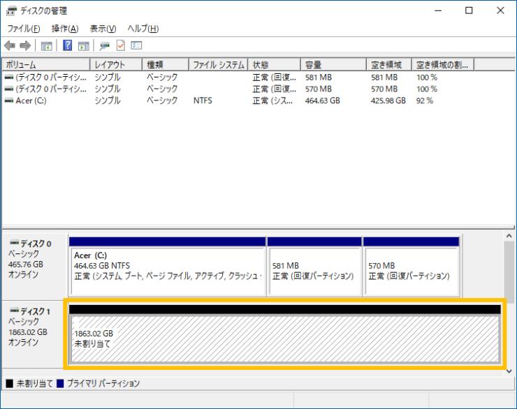Windows10 ディスクの管理ウィンドウ