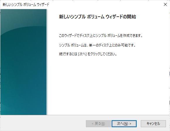 Windows10 新しいシンプルボリュームウィザード 開始