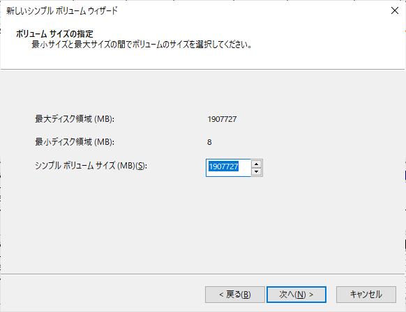 Windows10 新しいシンプルボリュームウィザード ボリュームサイズの指定