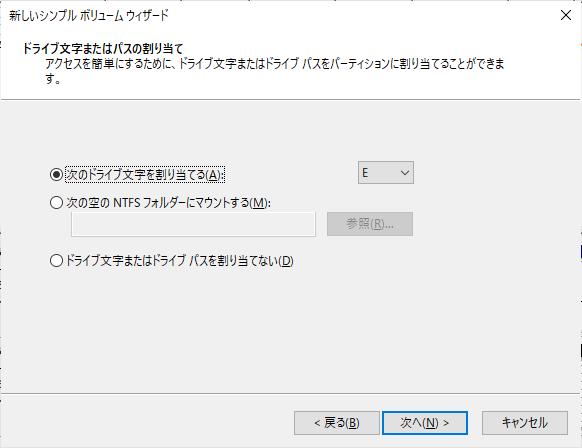 Windows10 新しいシンプルボリュームウィザード ドライブ文字またはパスの割り当て