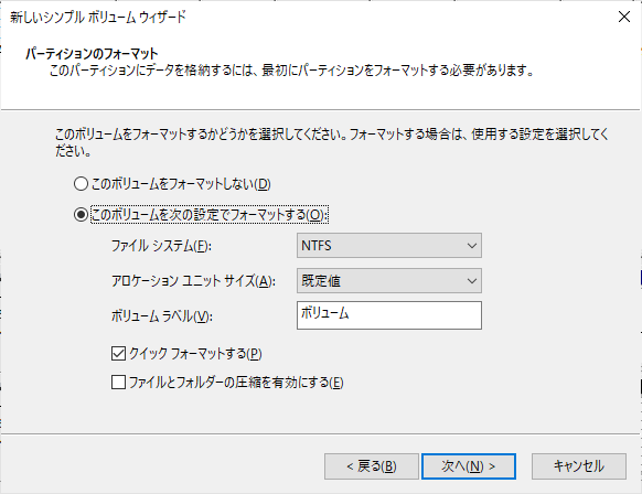 Windows10 新しいシンプルボリュームウィザード パーティションのフォーマット