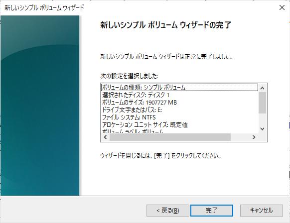 Windows10 新しいシンプルボリュームウィザード 完了
