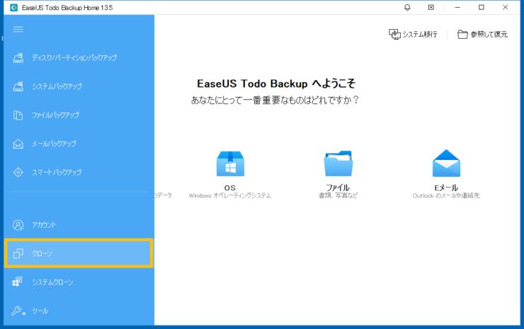 EaseUS Todo Backup メニュー