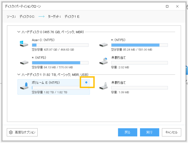 EaseUS Todo Backup クローン ターゲット選択