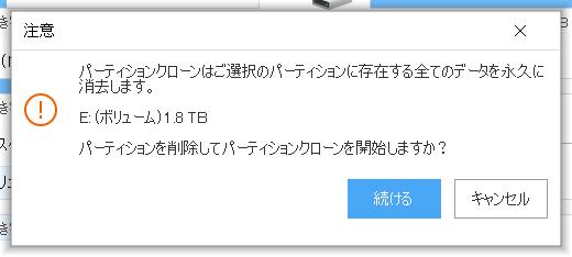 EaseUS Todo Backup クローン作成時の注意メッセージ